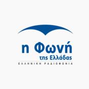 ERT Voice of Greece Η Φωνή της Ελλάδος