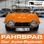 Fahrspaß - Der Auto-Podcast